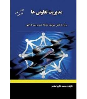 کتاب مدیریت تعاونی ها