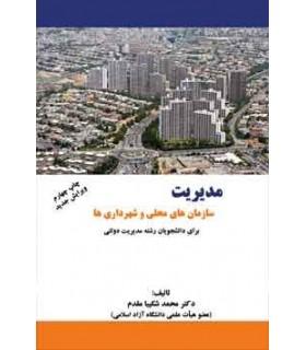 کتاب مدیریت سازمان های محلی و شهرداری ها برای دانشجویان رشته مدیریت دولتی
