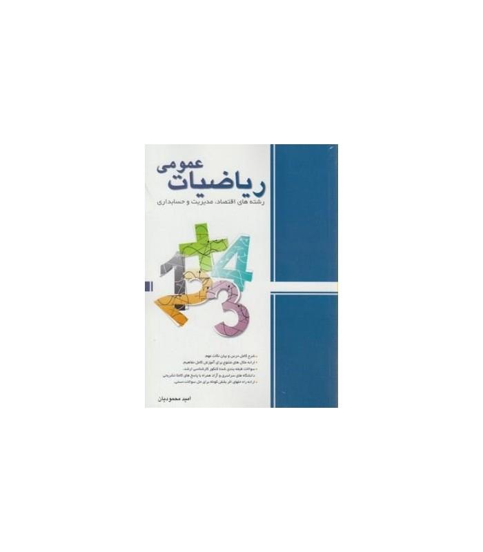 کتاب ریاضیات عمومی