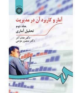 کتاب آمار و کاربرد آن در مدیریت جلد دوم