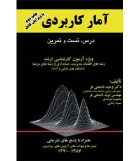 کتاب آمار کاربردی