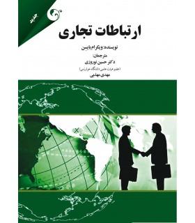 کتاب ارتباطات تجاری