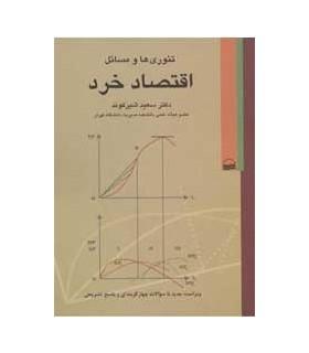 کتاب تئوری ها و مسائل اقتصاد خرد