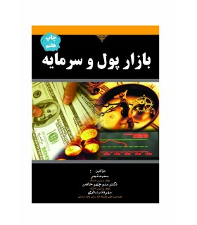 کتاب بازار پول و سرمایه