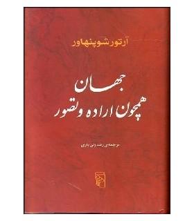 کتاب جهان همچون اراده و تصور