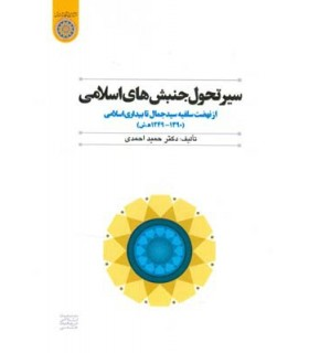 کتاب سیر تحول جنبش های اسلامی