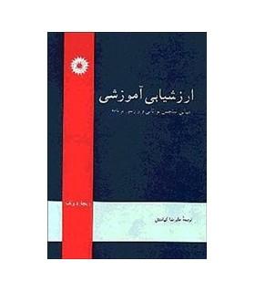 کتاب ارزشیابی آموزشی