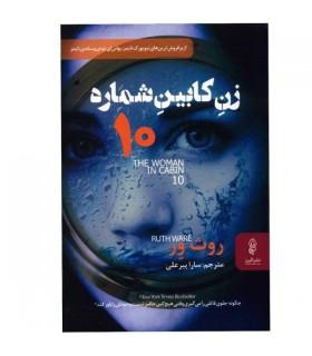 کتاب زن کابین شماره 10