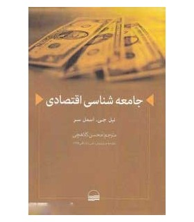 کتاب جامعه شناسی اقتصادی