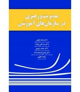 کتاب مدیریت و رهبری در سازمان های آموزشی