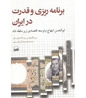 کتاب برنامه ریزی و قدرت در ایران