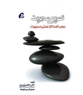 کتاب تمرین مدیریت درسنامه کار عملی مدیریت