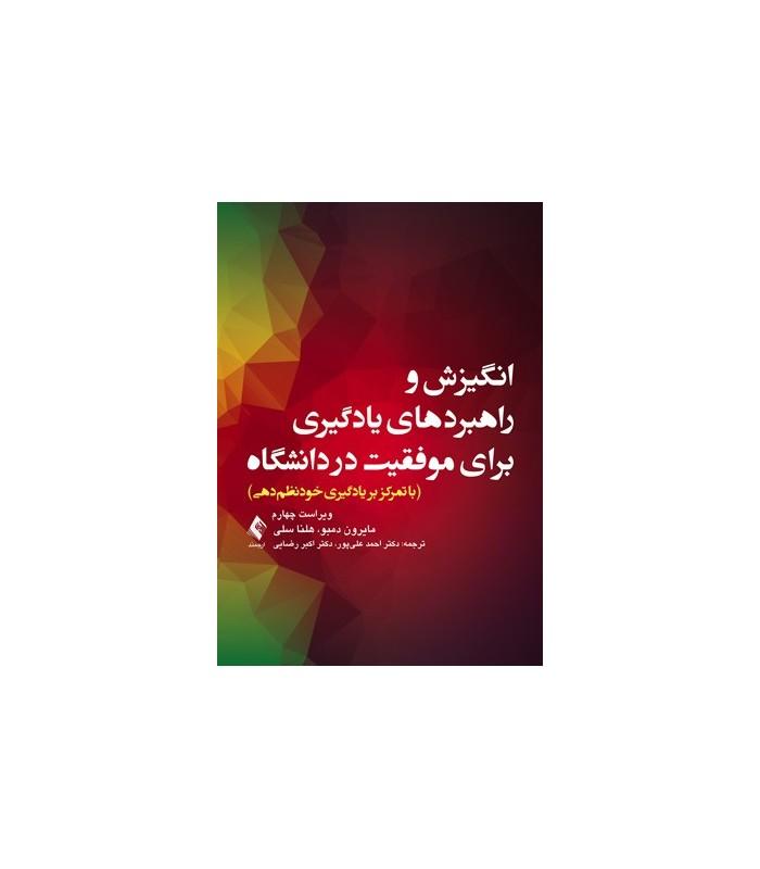 کتاب انگیزش و راهبردهای یادگیری برای موفقیت در دانشگاه