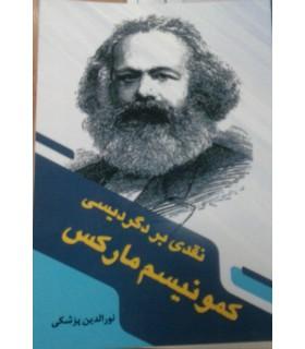 کتاب نقدی بر دگردیسی کمونیسم مارکس
