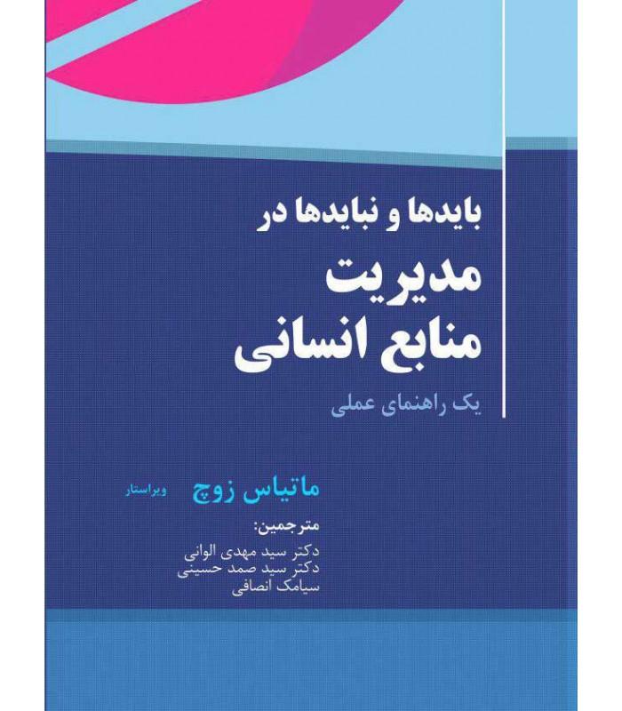 کتاب بایدها و نبایدهای مدیریت منابع انسانی