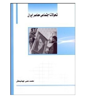 کتاب تحولات اجتماعی معاصر ایران