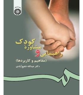 کتاب راهنمایی و مشاوره کودک