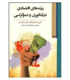 کتاب ریشه های اقتصادی دیکتاتوری و دموکراسی