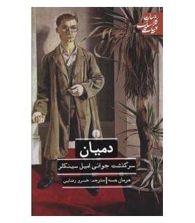 کتاب دمیان ادبیات کلاسیک جهان