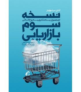 کتاب نسخه سوم بازاریابی