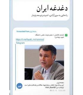 کتاب دغدغه ایران راه هایی به سوی آزادی امنیت و توسعه پایدار