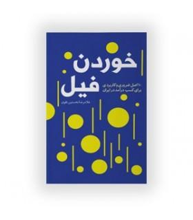 کتاب خوردن فیل 10 اصل ضروری و کاربردی برای کسب درآمد در ایران