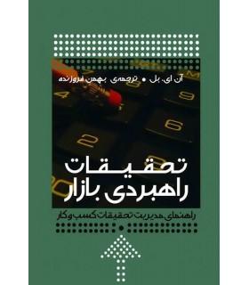 کتاب تحقیقات راهبردی بازار راهنمای مدیریت تحقیقات کسب و کار