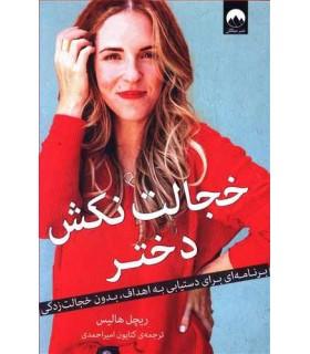 کتاب خجالت نکش دختر