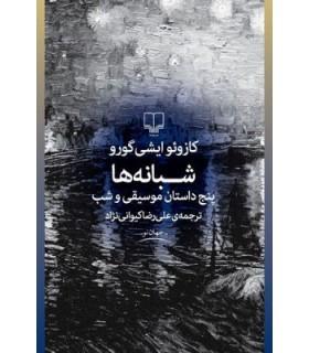 کتاب شبانه ها 5 داستان موسیقی و شب