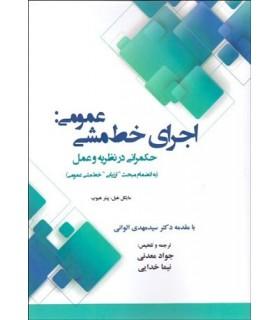 کتاب اجرای خط مشی عمومی حکمرانی در نظریه و عمل