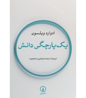 کتاب یکپارجگی دانش