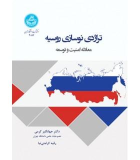 کتاب تراژدی نوسازی روسیه