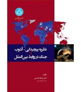 کتاب نظریه پیچیدگی آشوب و جنگ روابط بین الملل