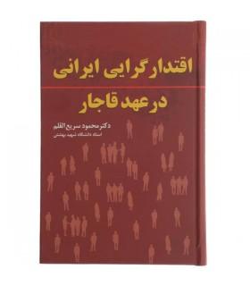 کتاب اقتدارگرایی ایرانی در عهد قاجار