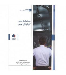 کتاب مسئولیت مدنی کارگزاران بورس