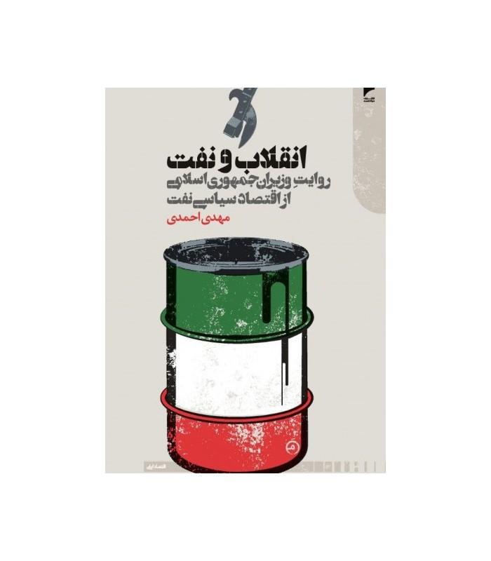 کتاب انقلاب و نفت روایت وزیران جمهوری اسلامی از اقتصاد سیاسی نفت