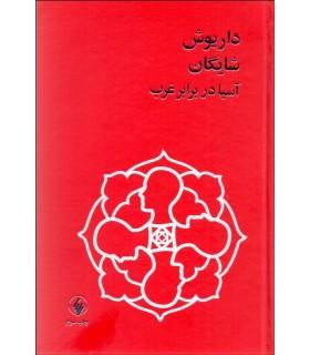 کتاب آسیا در برابر غرب