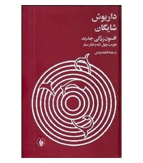 کتاب تاریخ امپراتوری ایران