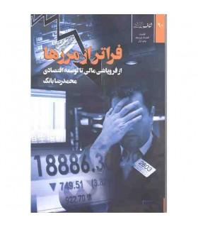 کتاب فراتر از مرزها از فروپاشی مالی تا توسعه اقتصادی