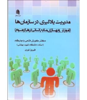 کتاب مدیریت یادگیری در سازمان ها