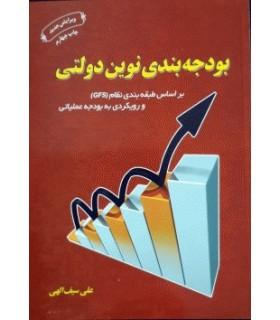 کتاب بودجه بندی نوین دولتی بر اساس طبقه بندی نظام GFS و رویکردی به بودجه عملیاتی