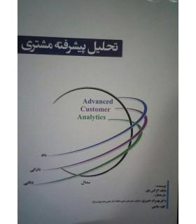 کتاب تحلیل پیشرفته مشتری