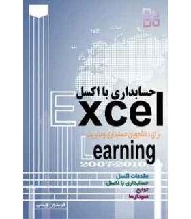کتاب حسابداری با اکسل برای دانشجویان حسابداری و مدیریت