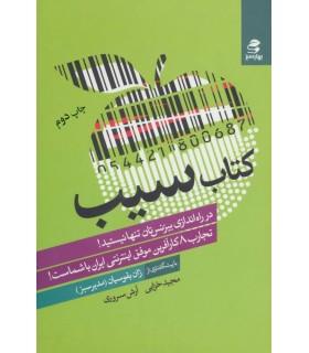 کتاب سیب تجارب 8 کارآفرین موفق اینترنتی ایران با شماست
