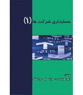 کتاب حسابداری شرکت ها 1