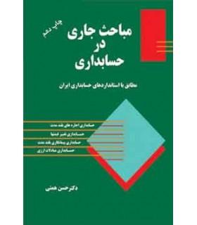 کتاب مباحث جاری در حسابداری مطابق با استانداردهای حسابداری ایران