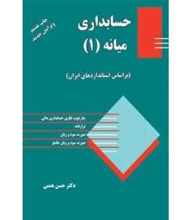 کتاب حسابداری میانه 1 براساس استانداردهای ایران