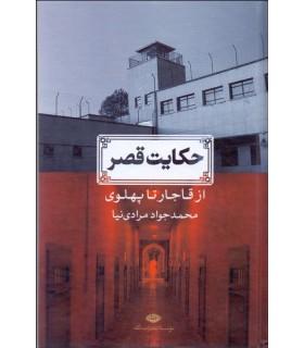 کتاب حکایت قصر