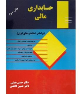 کتاب حسابداری مالی چاپ سوم