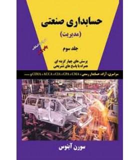 کتاب حسابداری صنعتی مدیریت جلد سوم